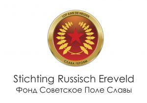 logo_russisch_ereveld
